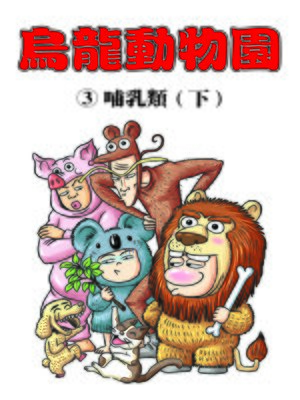 cover image of 烏龍動物園03