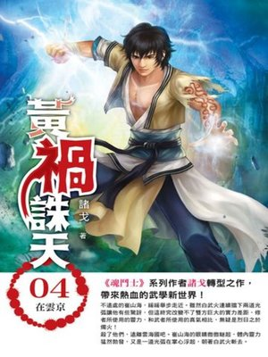 cover image of 黃禍誅天04