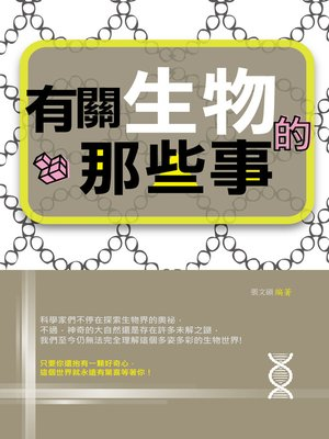 cover image of 有關生物的那些事