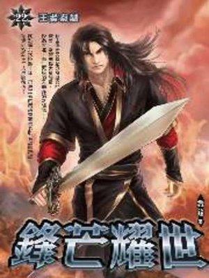 cover image of 鋒芒耀世22
