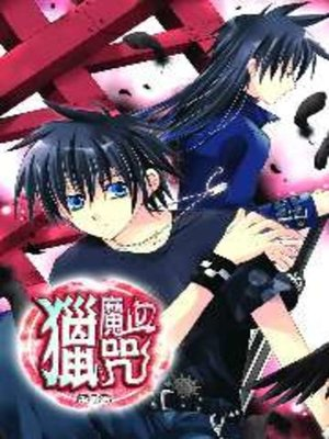 cover image of 獵魔血咒01