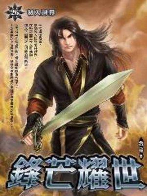 cover image of 鋒芒耀世26