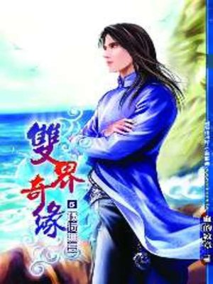 cover image of 雙界奇緣05
