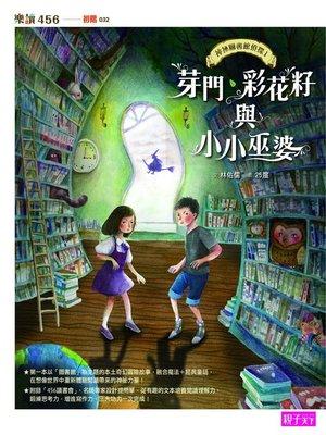 cover image of 神祕圖書館偵探1