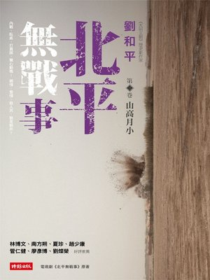 cover image of 北平無戰事(第二卷)