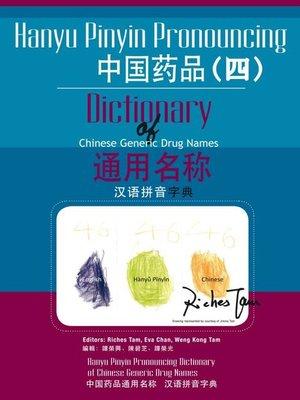 cover image of 中國藥品通用名稱漢語拼音字典(四) (Hanyu Pinyin Pronouncing Dictionary of Chinese Generic Drug Names 4)