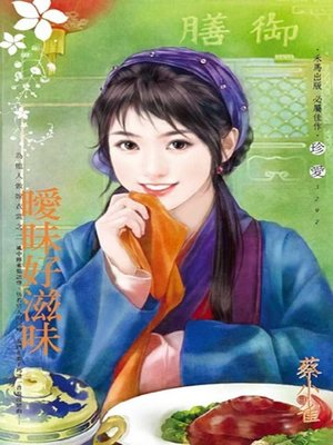 cover image of 曖昧好滋味~為他人做嫁衣裳之二
