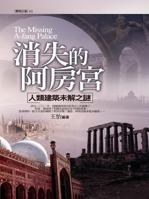 cover image of 消失的阿房宮:人類建築未解之謎