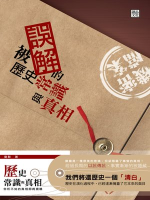 cover image of 被誤解的歷史常識與真相