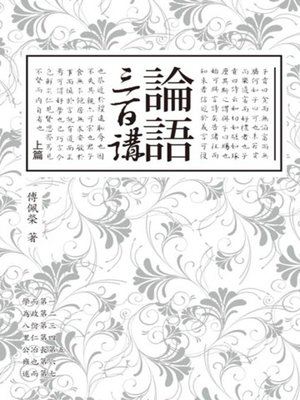 cover image of 論語三百講(上篇)