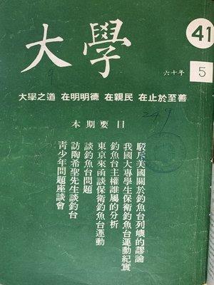 cover image of 《大學雜誌》第 41 期 (民國 60 年 5 月)
