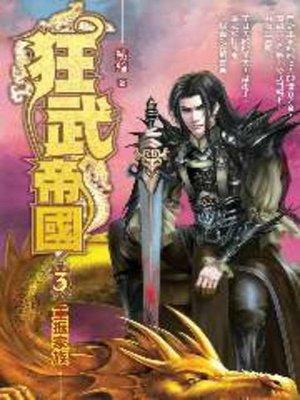 cover image of 狂武帝國03