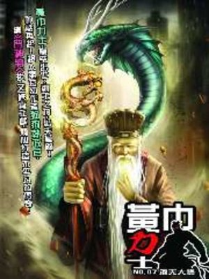 cover image of 黃巾力士07