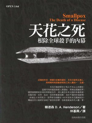 cover image of 天花之死