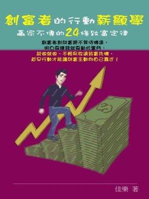 cover image of 創富者的行動薪顯學