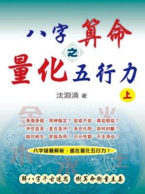 cover image of 八字算命之量化五行力(上)