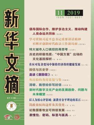 cover image of 新華文摘2019年第11期