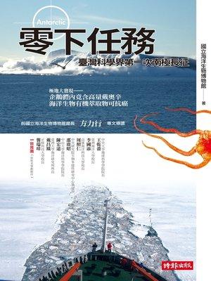 cover image of 零下任務──臺灣科學界第一次南極長征