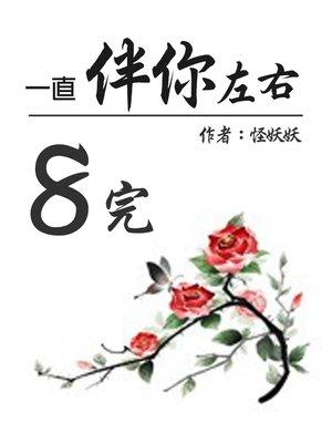 cover image of 一直伴你左右(8)-精彩完結【原創小說】