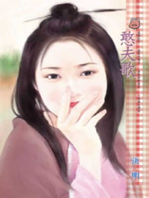cover image of 憨夫歌