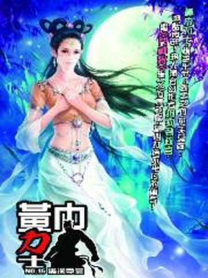 cover image of 黃巾力士16