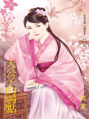 cover image of 大公子的弱點