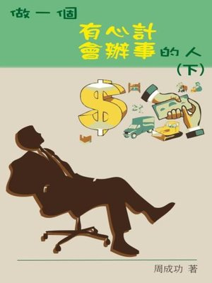 cover image of 做一個有心計會辦事的人 (下)