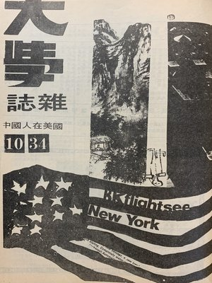 cover image of 《大學雜誌》第34期(民國59年10月)