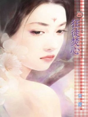 cover image of 狂徒焚心
