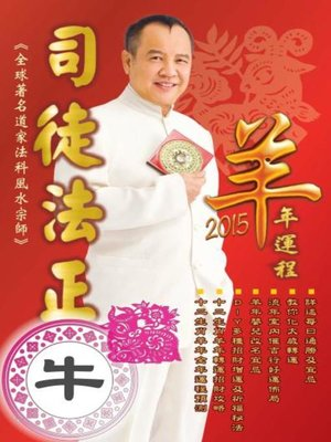 cover image of 司徒法正2015羊年運程-肖牛