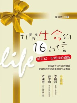 cover image of 打開生命的16封信