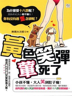 cover image of 黃色笑彈葷死你