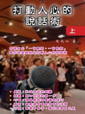 cover image of 打動人心的說話術(上)