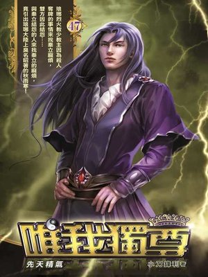 cover image of 唯我獨尊47