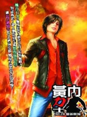 cover image of 黃巾力士20