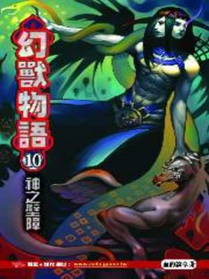 cover image of 幻獸物語10
