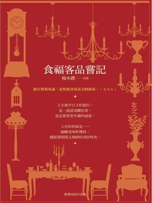 cover image of 食福客品嘗記
