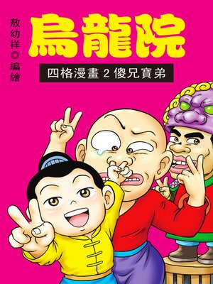 cover image of 烏龍院四格漫畫02