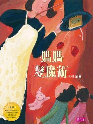 cover image of 媽媽變魔術(繪本創作14週年紀念版)