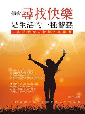 cover image of 學會尋找快樂是生活的一種智慧