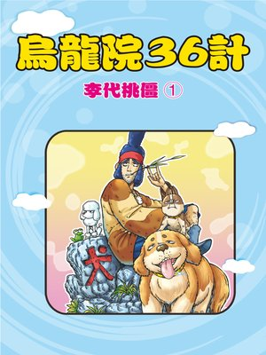 cover image of 烏龍院36計07