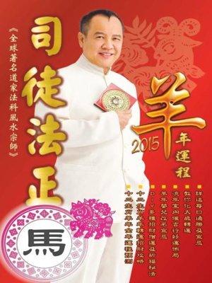 cover image of 司徒法正2015羊年運程-肖馬