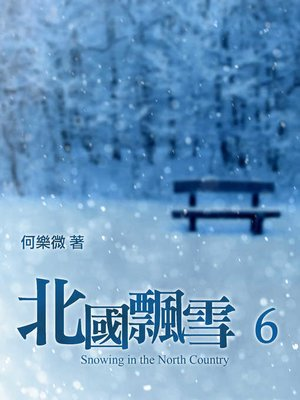 cover image of 北國飄雪(6)【原創小說】
