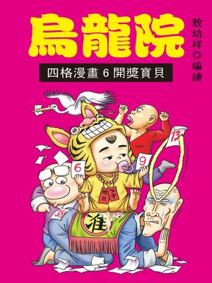 cover image of 烏龍院四格漫畫06