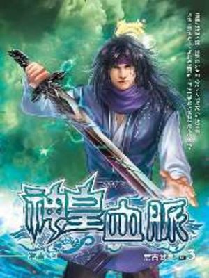 cover image of 神皇血脈03