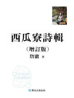 cover image of 西瓜寮詩輯(增訂版)