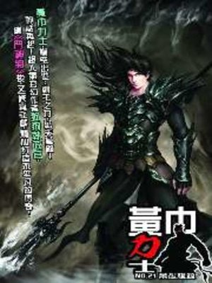 cover image of 黃巾力士21