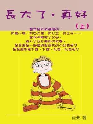 cover image of 長大了,真好(上)