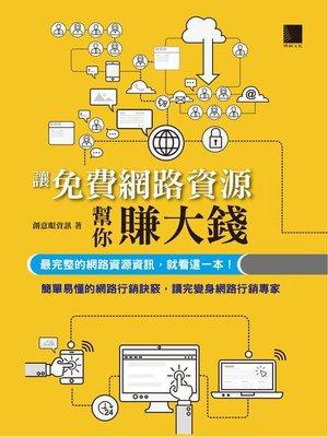 cover image of 讓免費網路資源行銷幫你賺大錢