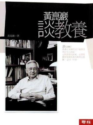 cover image of 黃崑巖談教養